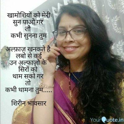 Shirin Bhavsar